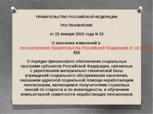 ПРАВИТЕЛЬСТВО РОССИЙСКОЙ ФЕДЕРАЦИИ ПОСТАНОВЛЕНИЕ от 22 января 2015 года N 33