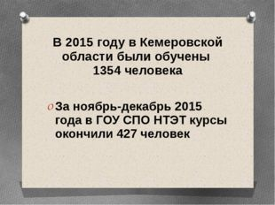 В 2015 году в Кемеровской области были обучены 1354 человека За ноябрь-декабр