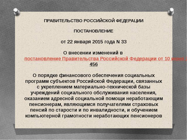 ПРАВИТЕЛЬСТВО РОССИЙСКОЙ ФЕДЕРАЦИИ ПОСТАНОВЛЕНИЕ от 22 января 2015 года N 33...
