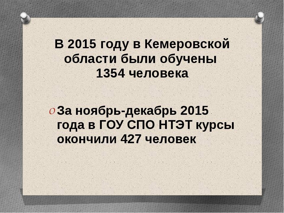 В 2015 году в Кемеровской области были обучены 1354 человека За ноябрь-декабр...