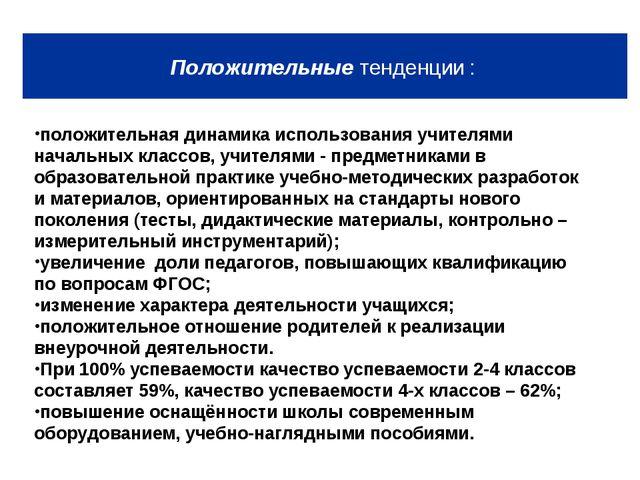 Положительные тенденции : Уровень освоения ООП НОО по результатам ГКР (внешня...