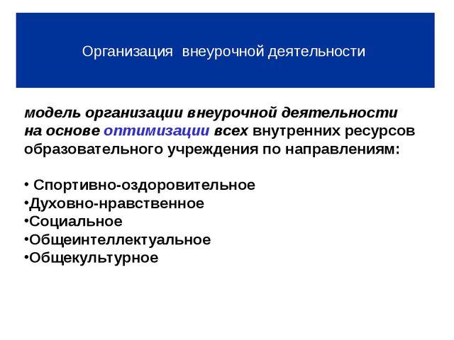 Организация внеурочной деятельности модель организации внеурочной деятельност...