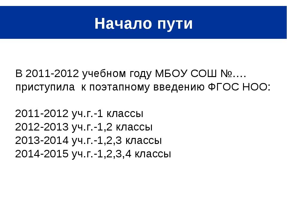 Начало пути В 2011-2012 учебном году МБОУ СОШ №…. приступила к поэтапному вве...