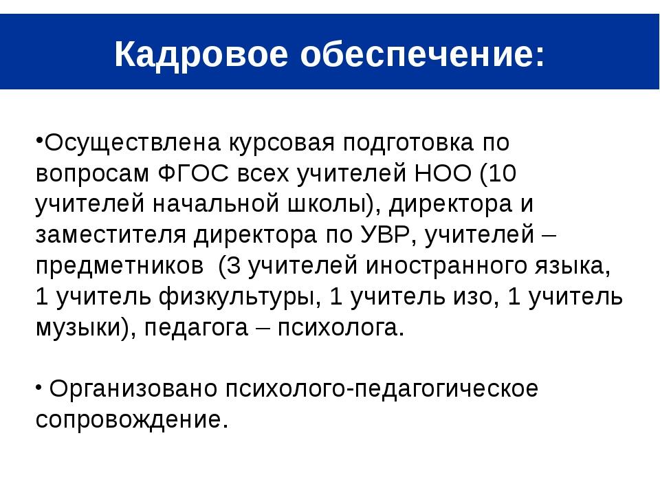 Кадровое обеспечение: Осуществлена курсовая подготовка по вопросам ФГОС всех...