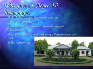Годы учения. Переезд в Петербург. 1818-1819 – Полтавское уездное училище. Лет