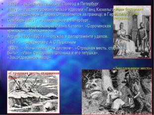 1828 г. – окончание гимназии. Приезд в Петербург. 1829 г. – издание романтиче