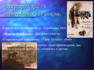«Миргородский» и «петербургский» циклы. В состав вошли: «Миргород», «Арабески