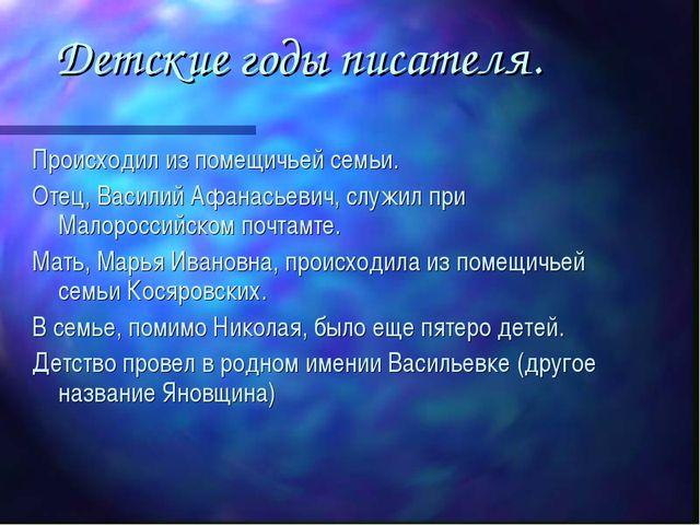 Детские годы писателя. Происходил из помещичьей семьи. Отец, Василий Афанасье...
