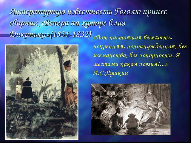 Литературную известность Гоголю принес сборник «Вечера на хуторе близ Диканьк...