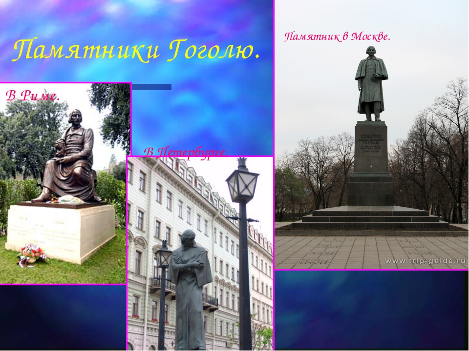 Памятники Гоголю. Памятник в Москве. В Риме. В Петербурге.