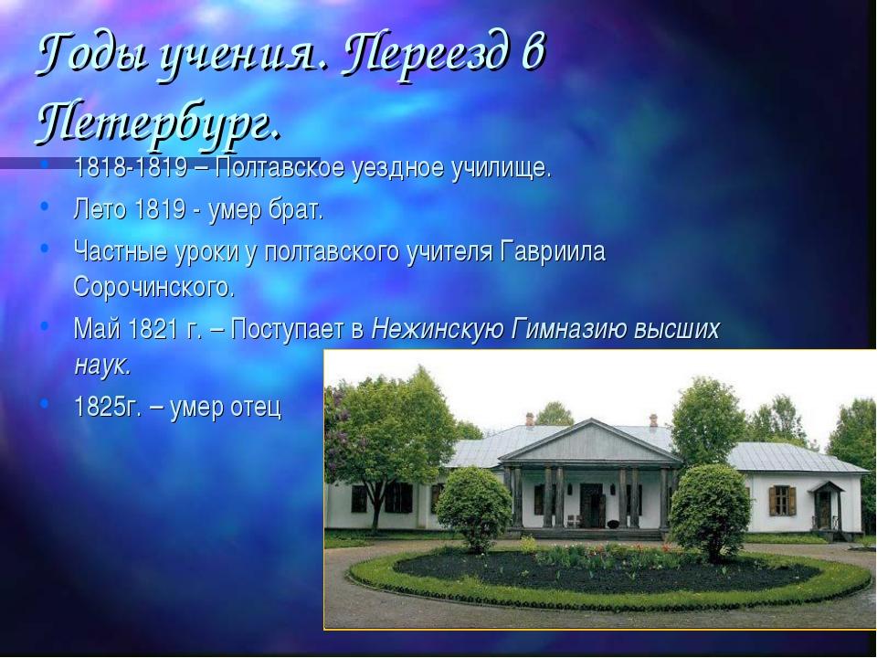 Годы учения. Переезд в Петербург. 1818-1819 – Полтавское уездное училище. Лет...