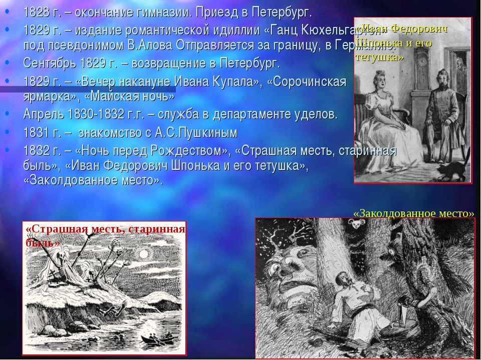 1828 г. – окончание гимназии. Приезд в Петербург. 1829 г. – издание романтиче...
