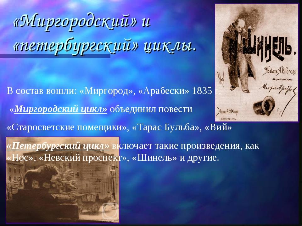 «Миргородский» и «петербургский» циклы. В состав вошли: «Миргород», «Арабески...