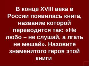 В конце XVIII века в России появилась книга, название которой переводится так
