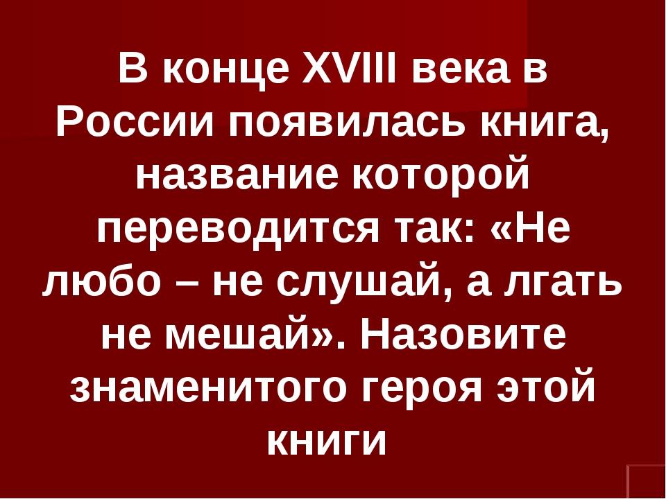 В конце XVIII века в России появилась книга, название которой переводится так...