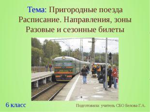 Тема: Пригородные поезда Расписание. Направления, зоны Разовые и сезонные бил