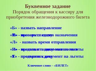Буквенное задание Порядок обращения к кассиру для приобретения железнодорожно