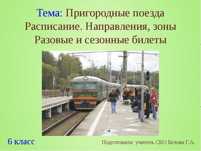 Тема: Пригородные поезда Расписание. Направления, зоны Разовые и сезонные бил...