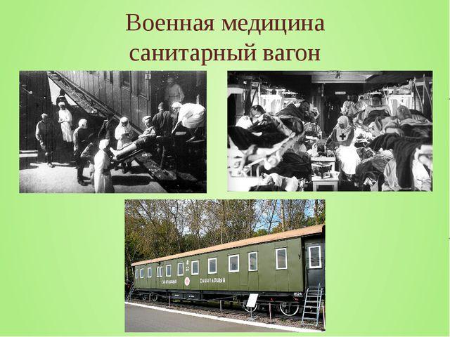 Военная медицина санитарный вагон