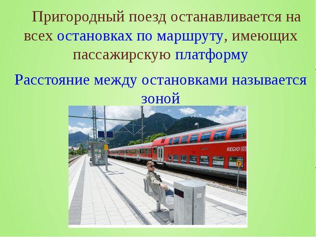 Пригородный поезд останавливается на всехостановкахпо маршруту, имеющих па...