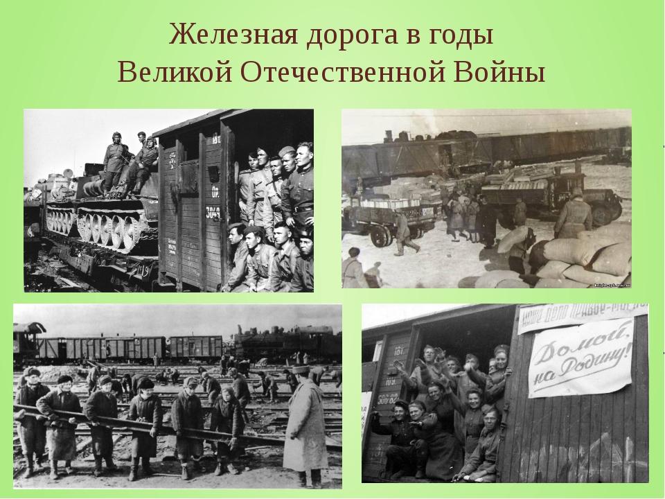 Железная дорога в годы Великой Отечественной Войны