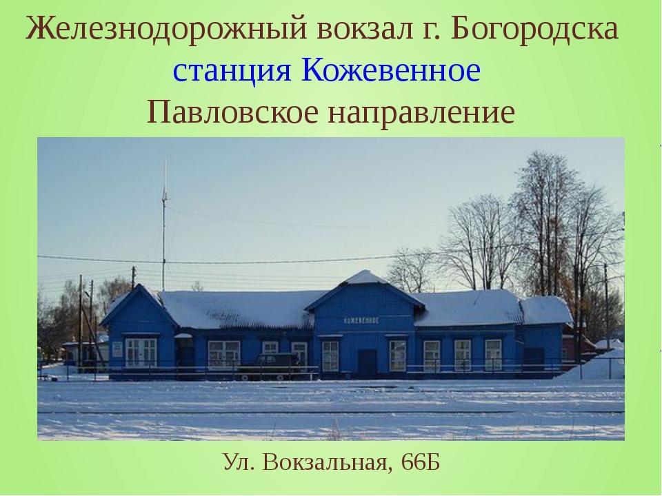 Железнодорожный вокзал г. Богородска станция Кожевенное Павловское направлени...