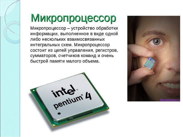 Презентацию на тему внутренние устройства пк