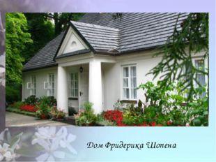 Дом Фридерика Шопена