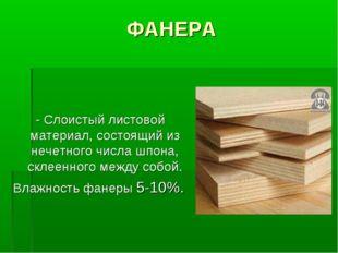 ФАНЕРА - Слоистый листовой материал, состоящий из нечетного числа шпона, скле