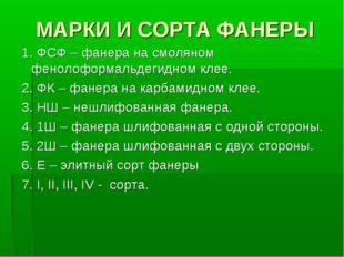 МАРКИ И СОРТА ФАНЕРЫ 1. ФСФ – фанера на смоляном фенолоформальдегидном клее.