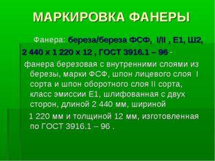 МАРКИРОВКА ФАНЕРЫ Фанера: береза/береза ФСФ, I/II , E1, Ш2, 2 440 х 1 220 х 1