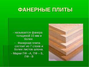 ФАНЕРНЫЕ ПЛИТЫ - называется фанера толщиной 15 мм и более. Фанерная плита сос