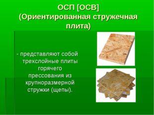 ОСП [ОСВ] (Ориентированная стружечная плита) - представляют собой трехслойные