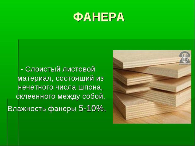 ФАНЕРА - Слоистый листовой материал, состоящий из нечетного числа шпона, скле...