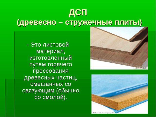 ДСП (древесно – стружечные плиты) - Это листовой материал, изготовленный путе...