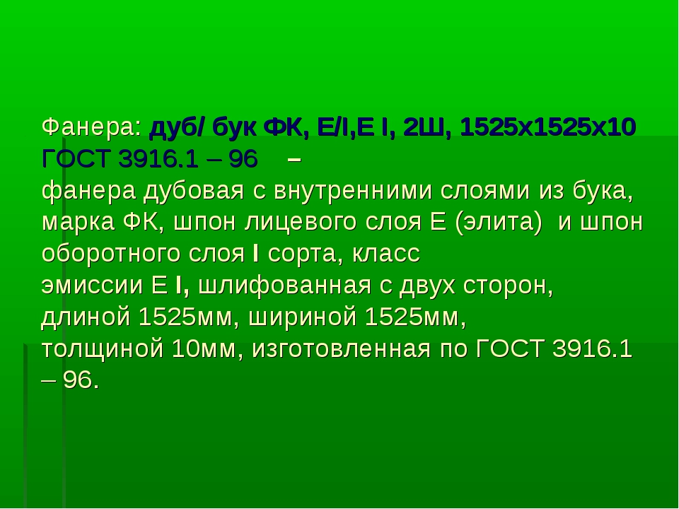 Фанера: дуб/ бук ФК, Е/I,Е I, 2Ш, 1525х1525х10 ГОСТ 3916.1 – 96 – фанера дубо...