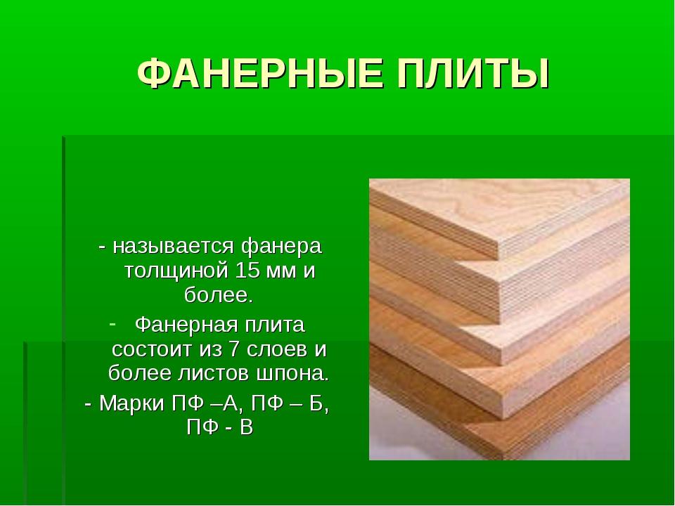ФАНЕРНЫЕ ПЛИТЫ - называется фанера толщиной 15 мм и более. Фанерная плита сос...