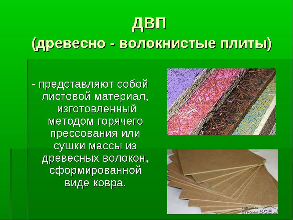 ДВП (древесно - волокнистые плиты) - представляют собой листовой материал, из...