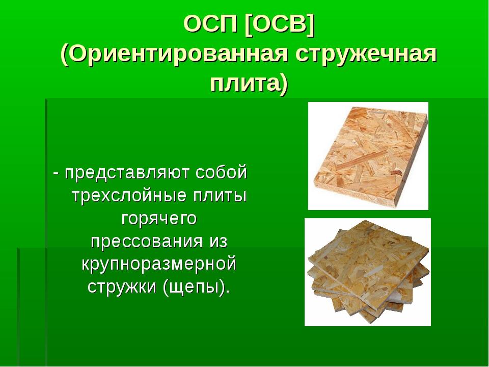 ОСП [ОСВ] (Ориентированная стружечная плита) - представляют собой трехслойные...