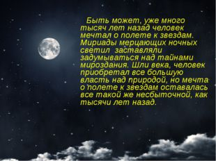 Быть может, уже много тысяч лет назад человек мечтал о полете к звездам. Мир
