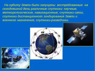 На орбиту Земли были запущены востребованные на сегодняшний день различные с