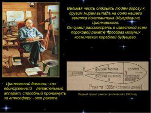 Первый проект ракеты Циолковского 1903 год. Циолковский доказал, что единстве