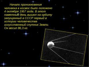 Начало проникновения человека в космос было положено 4 октября 1957 года. В