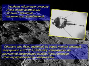 Увидеть обратную сторону Луны стало возможным только с помощью космических и
