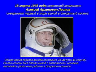 18 марта 1965 года советский космонавт Алексей Архипович Леонов совершает пер