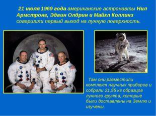 21 июля 1969 года американские астронавты Нил Армстронг, Эдвин Олдрин и Майк