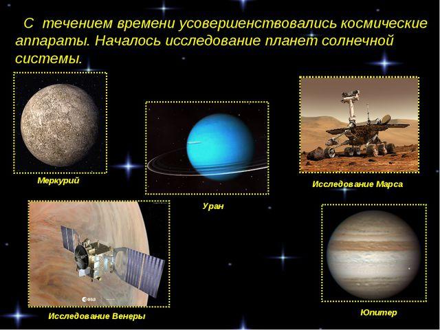 С течением времени усовершенствовались космические аппараты. Началось исслед...