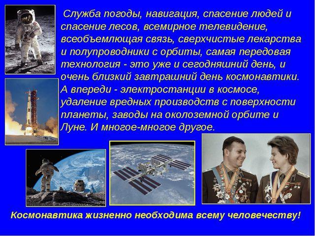 Служба погоды, навигация, спасение людей и спасение лесов, всемирное телевид...
