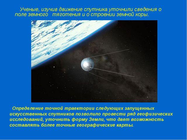 Ученые, изучив движение спутника уточнили сведения о поле земного тяготения...