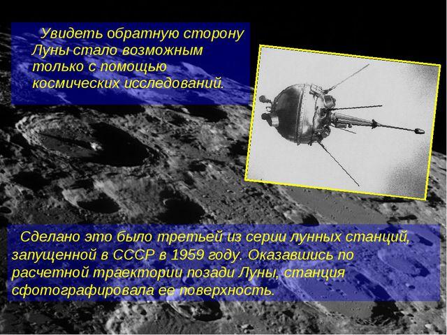 Увидеть обратную сторону Луны стало возможным только с помощью космических и...